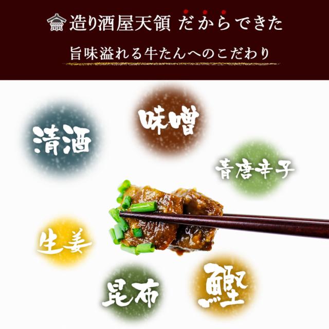 天領牛たん味噌煮_04