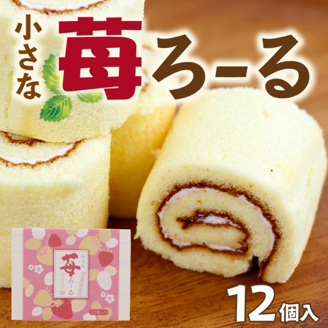 小さな苺ロール_01
