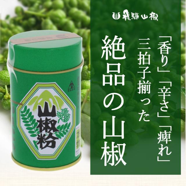 飛騨山椒粉_01