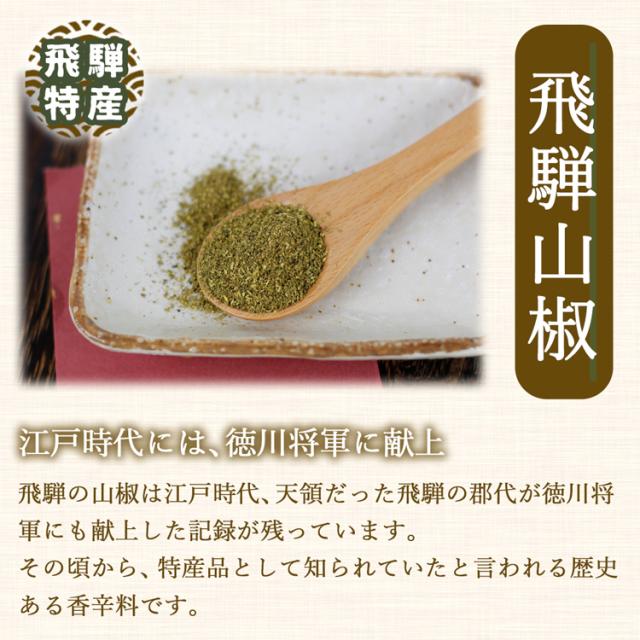 飛騨山椒粉_02
