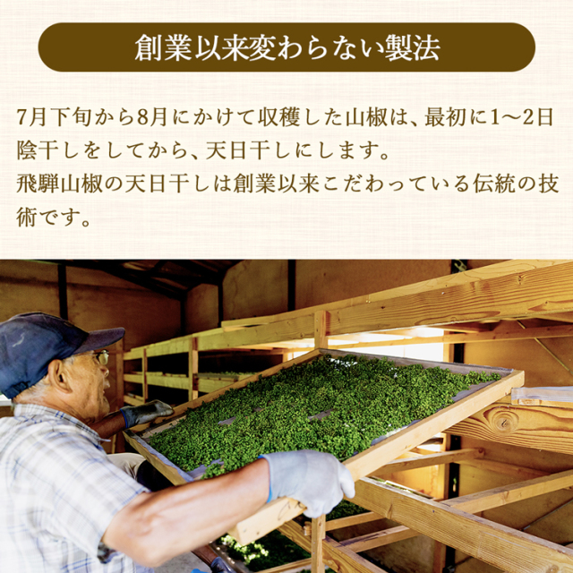飛騨山椒粉_04