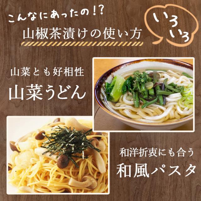 山椒茶漬け_03
