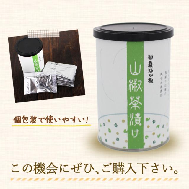 山椒茶漬け_05