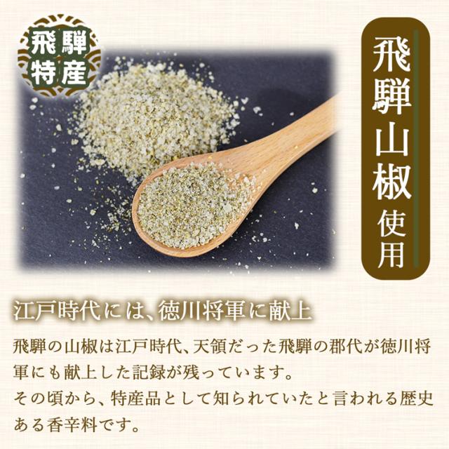 山椒塩ビン_02