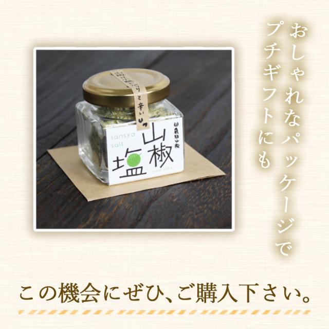 山椒塩ビン_05