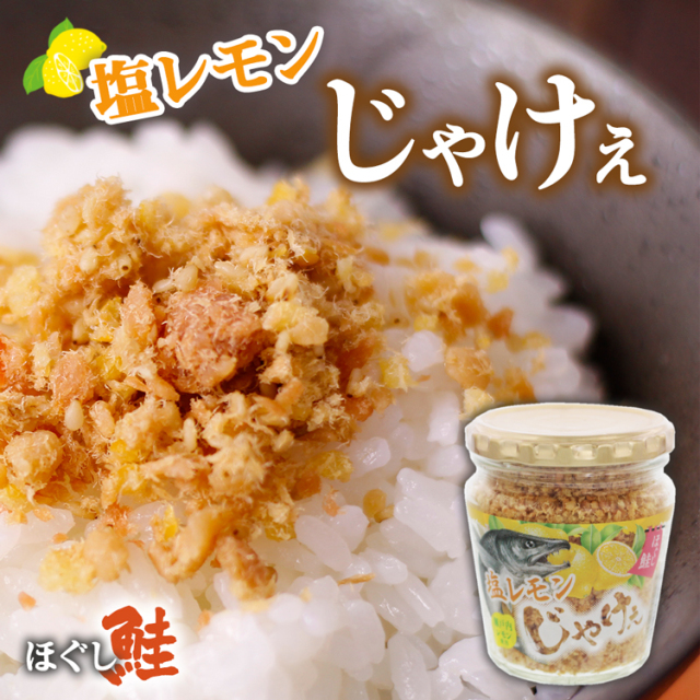 塩レモン鮭_01