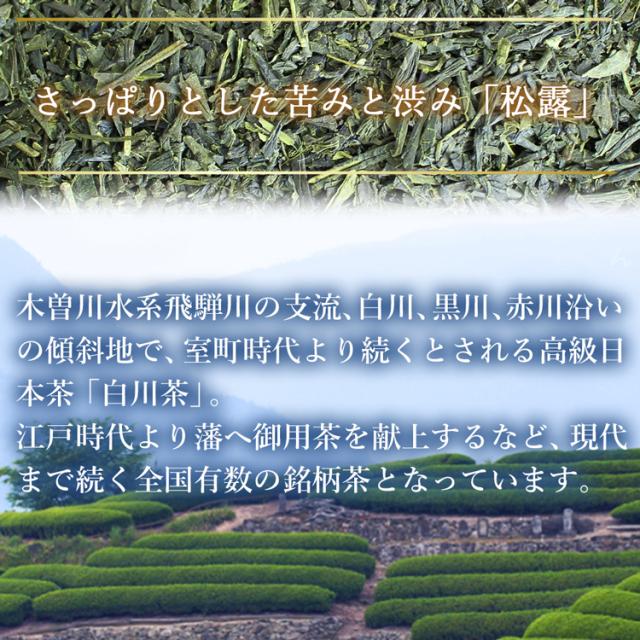 煎茶松露_02