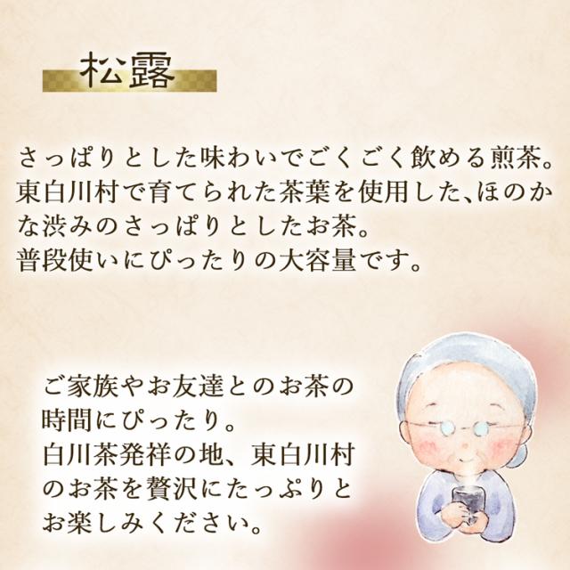 煎茶松露_04