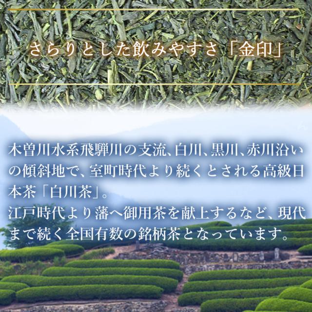 煎茶金印_02