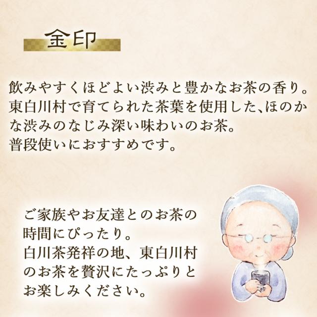 煎茶金印_04