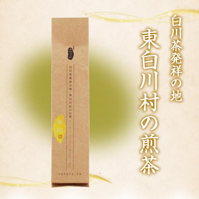 煎茶金印_05