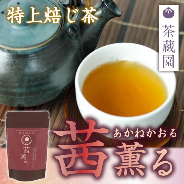 特上焙じ茶_01