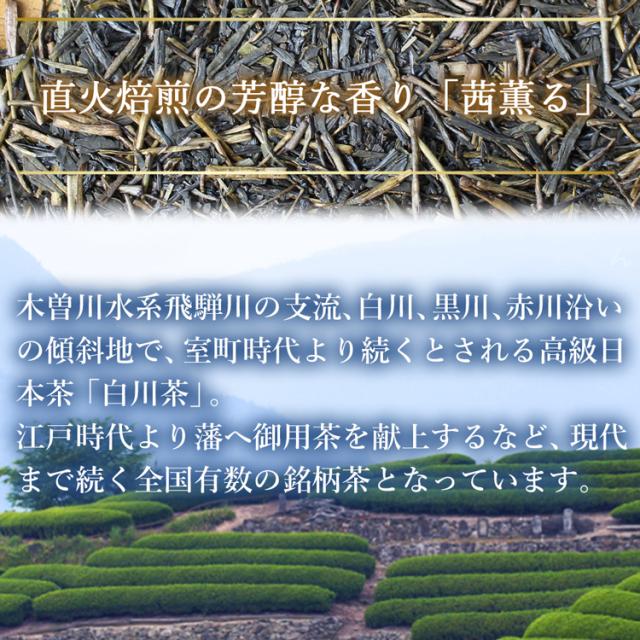 特上焙じ茶_02