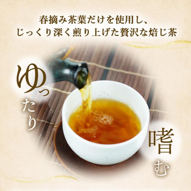 特上焙じ茶_03