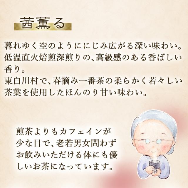 特上焙じ茶_04