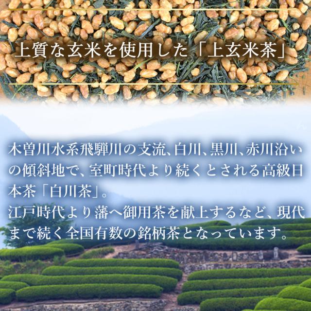 上玄米茶_02