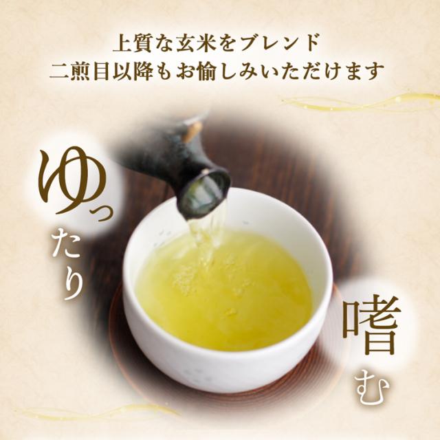 上玄米茶_03