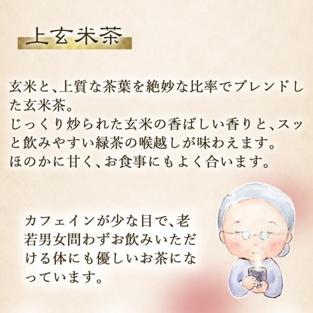 上玄米茶_04