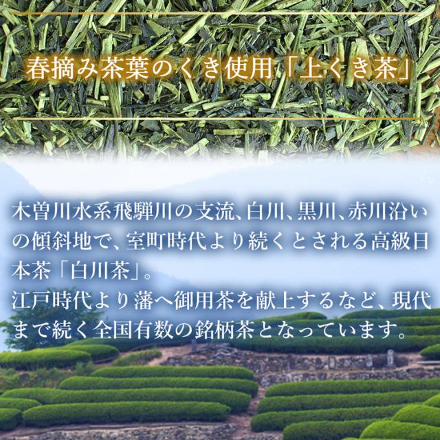 上くき茶_02