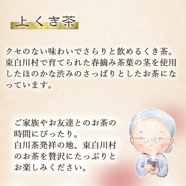 上くき茶_04