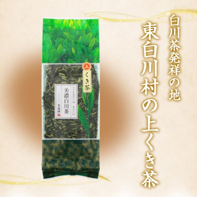 上くき茶_05