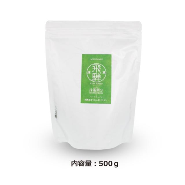 飛騨抹草500g_02