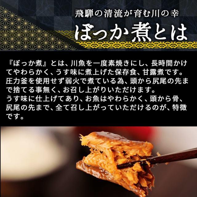 あゆのぼっか煮_03