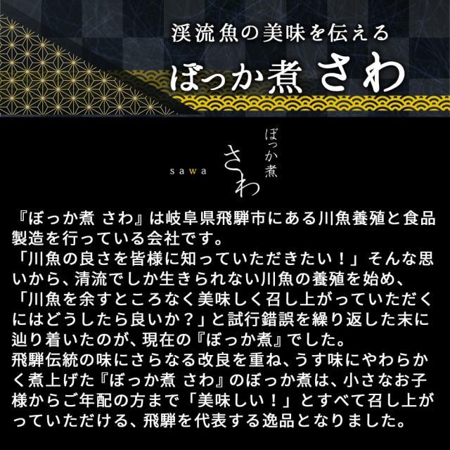 あゆのぼっか煮_05