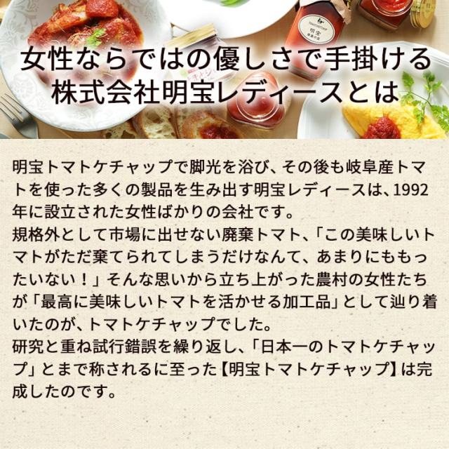 明宝トマトケチャップ_04