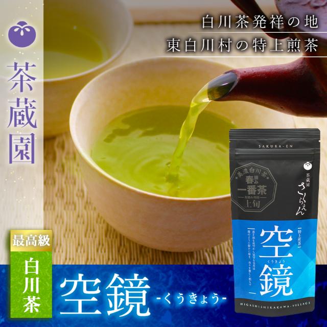 白川茶 空鏡_01