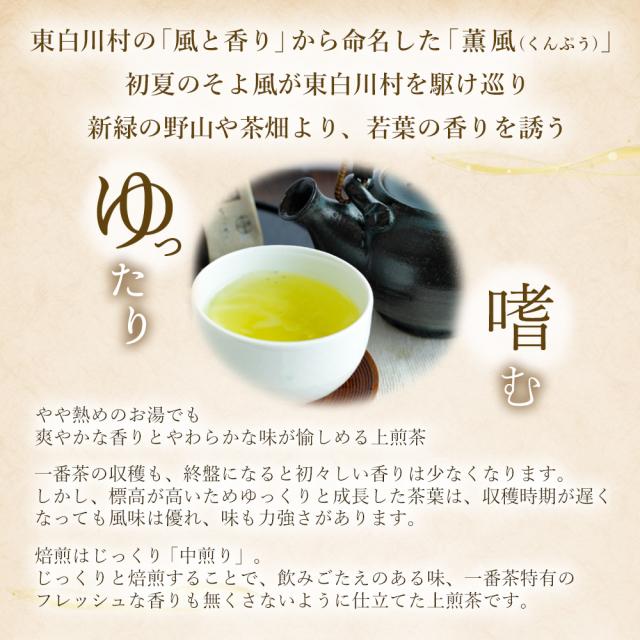白川茶 薫風_03
