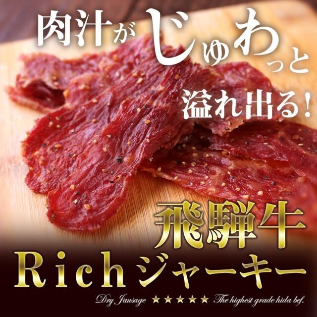 飛騨牛Richジャーキー_01