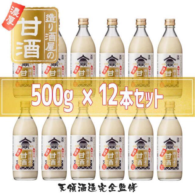 造り酒屋の濃厚甘酒(12本)_01
