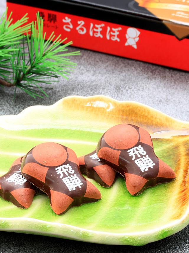 飛騨さるぼぼチョコレート
