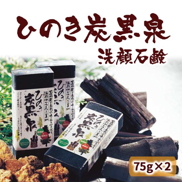 ひのき炭黒泉石鹸(75×2)_01