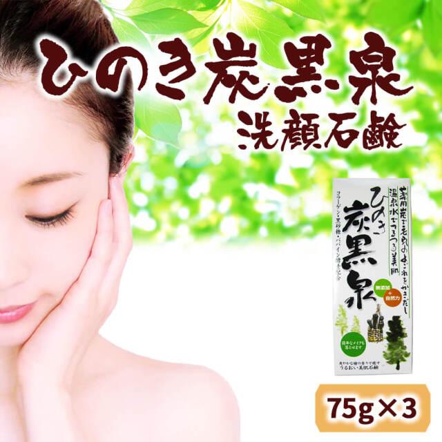 ひのき炭黒泉 化粧石鹸(75×3)_01