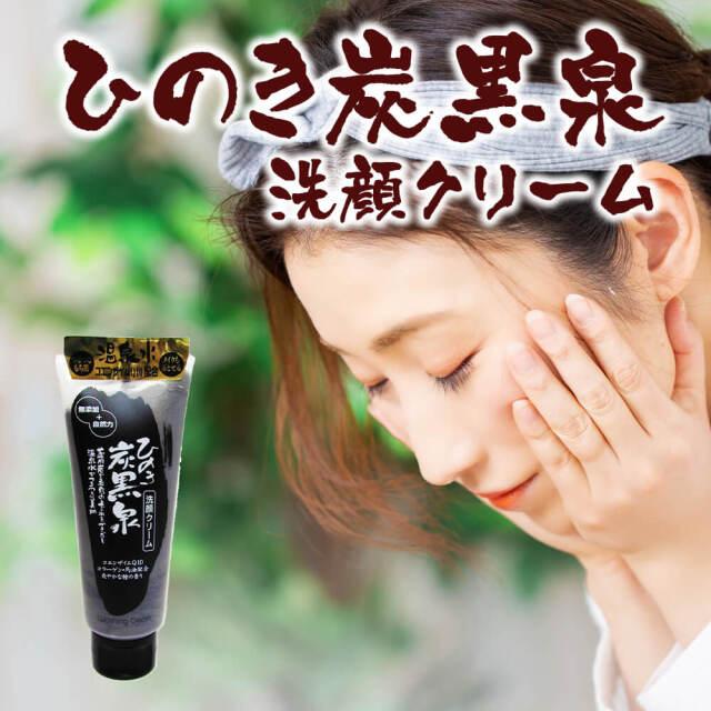 ひのき炭黒泉 洗顔クリーム_01