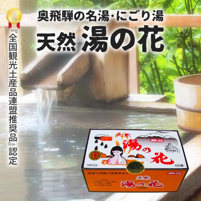 湯の花(15g×30袋入)_01