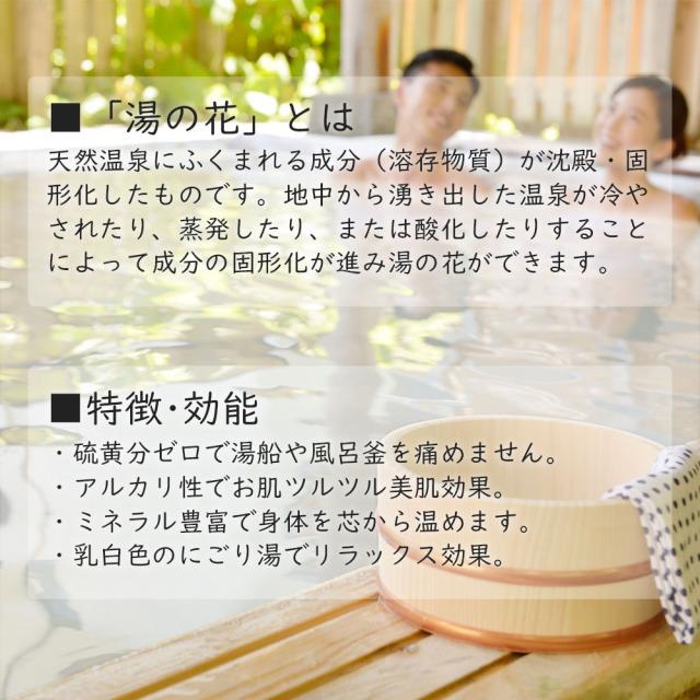 湯の花(15g×30袋入)_03