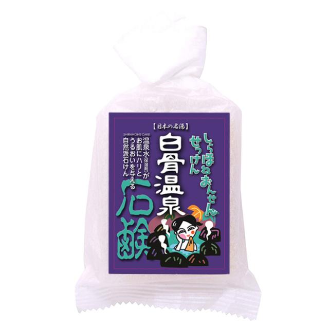 白骨温泉石鹸_02