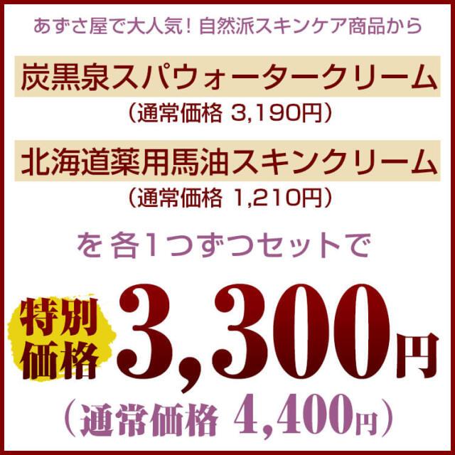 敬老スキンケアセット_02