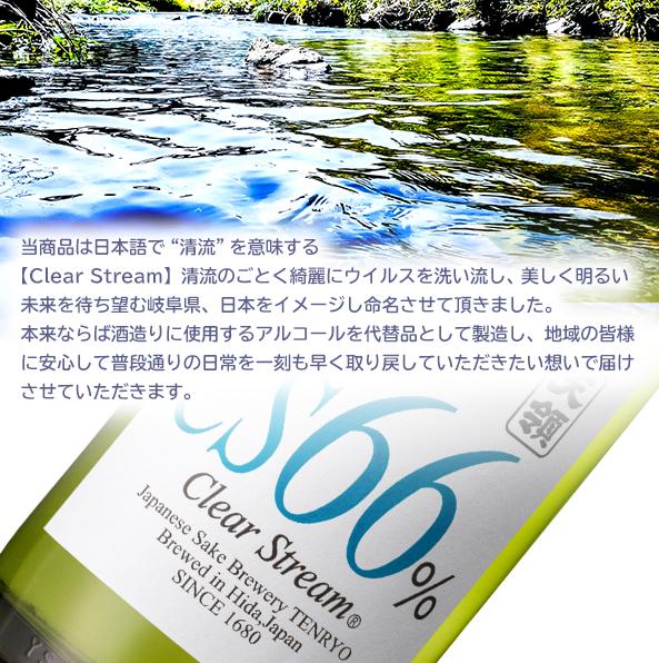 飛騨 天領酒造 CS66%瓶02