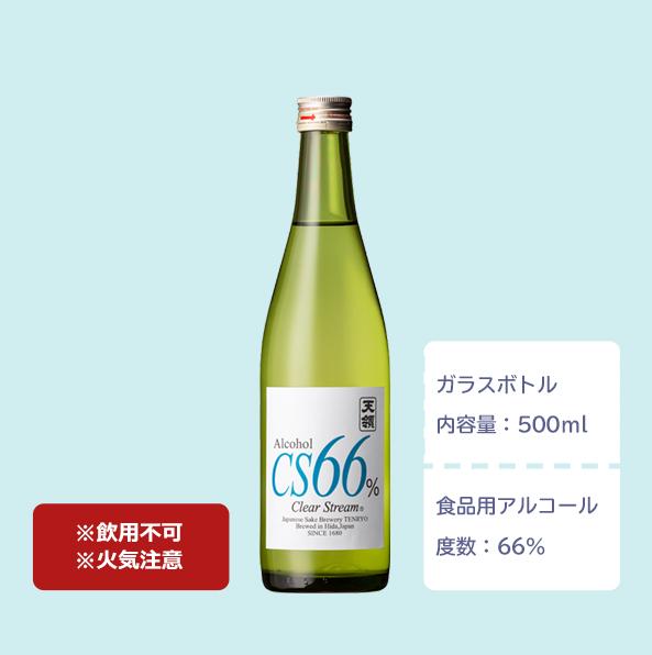 飛騨 天領酒造 CS66%瓶04