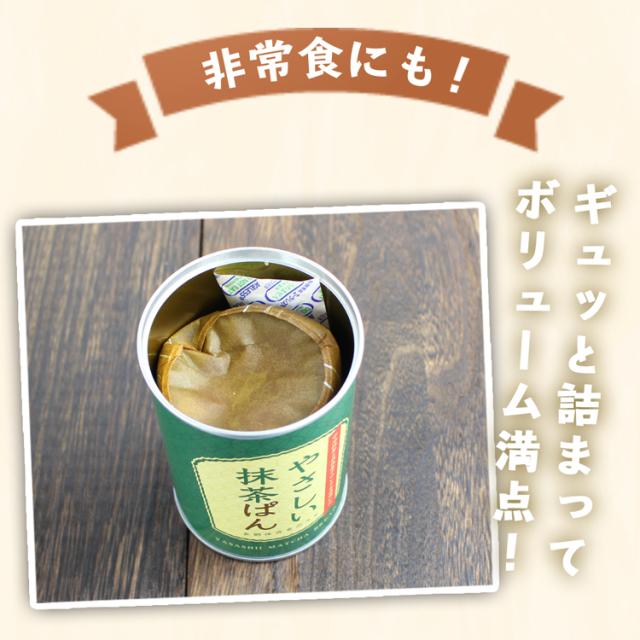 やさしい抹茶ぱん_05