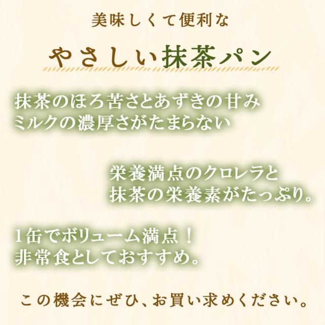 やさしい抹茶ぱん_07