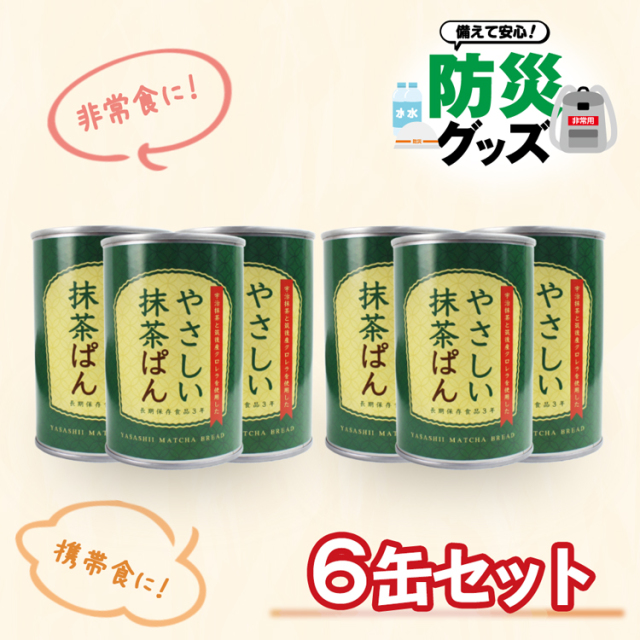 やさしい抹茶ぱん6個入り_02