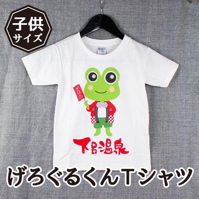 げろぐるくんTシャツ_01