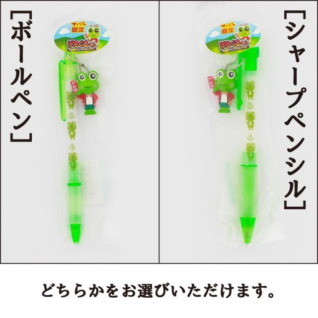 げろぐるくんシャープペンシル・ボールペン_02