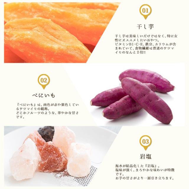塩ふきべに芋_02
