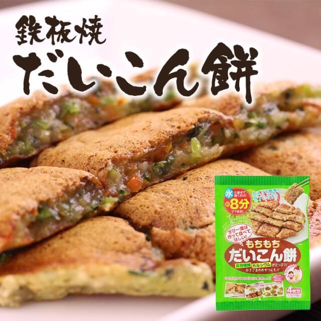 だいこん餅_01